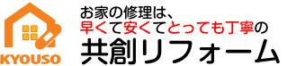 山口県で住宅の修理・メンテナンスの事なら共創リフォーム
