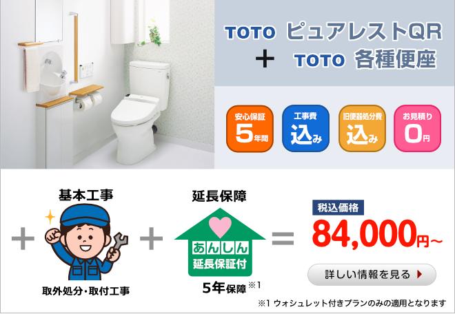 トイレ工事コミコミ価格