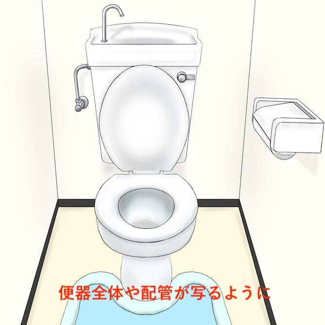 現在のトイレ撮影イメージ